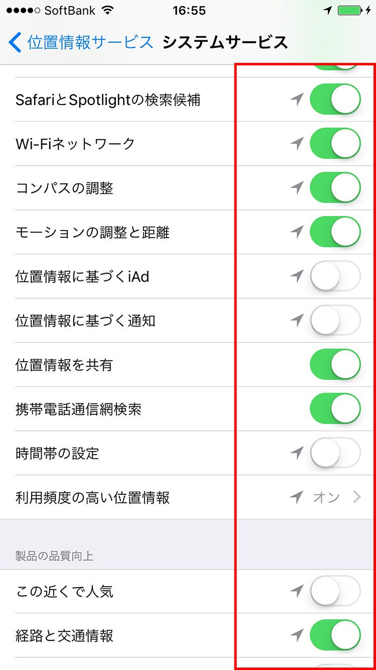 位置情報サービス-システムサービス-選択