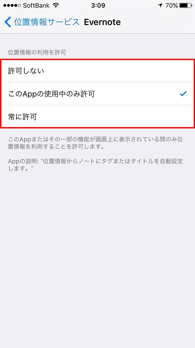 位置情報サービス-許可選択