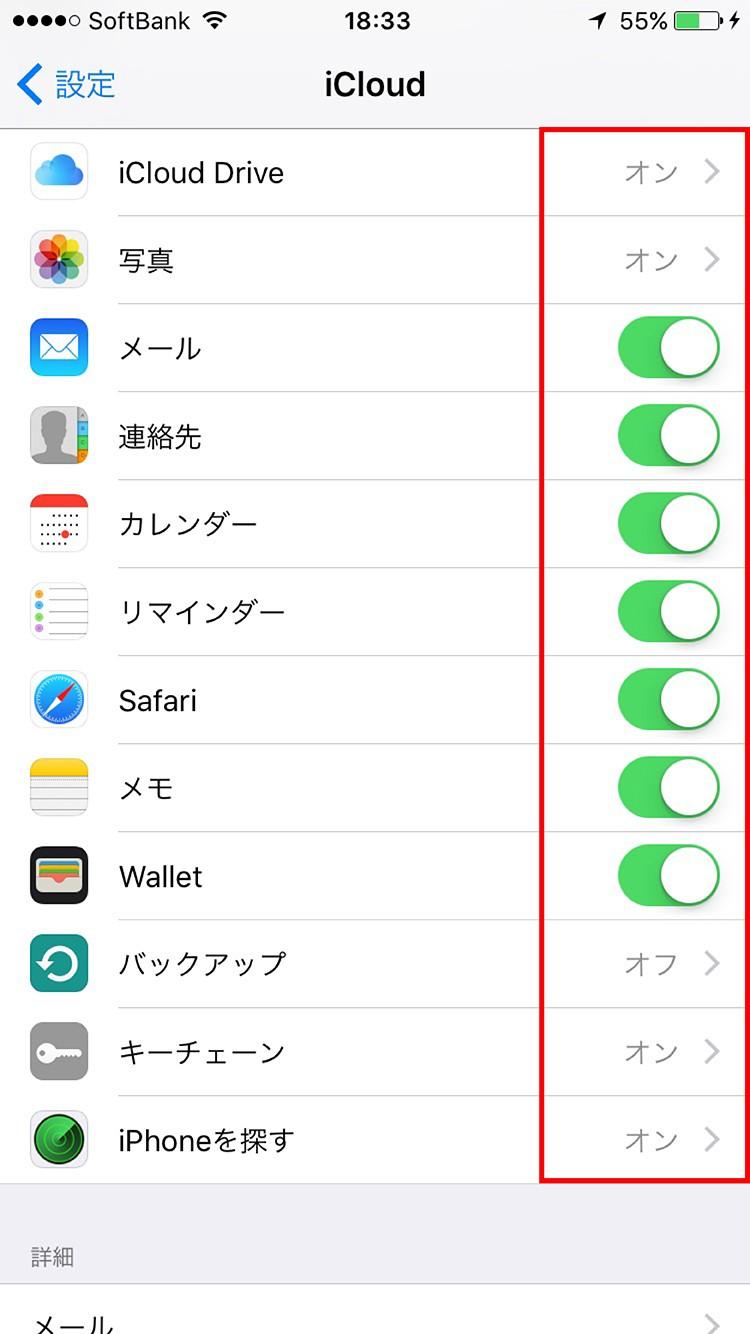 iCloudで不要な共有項目をオフ