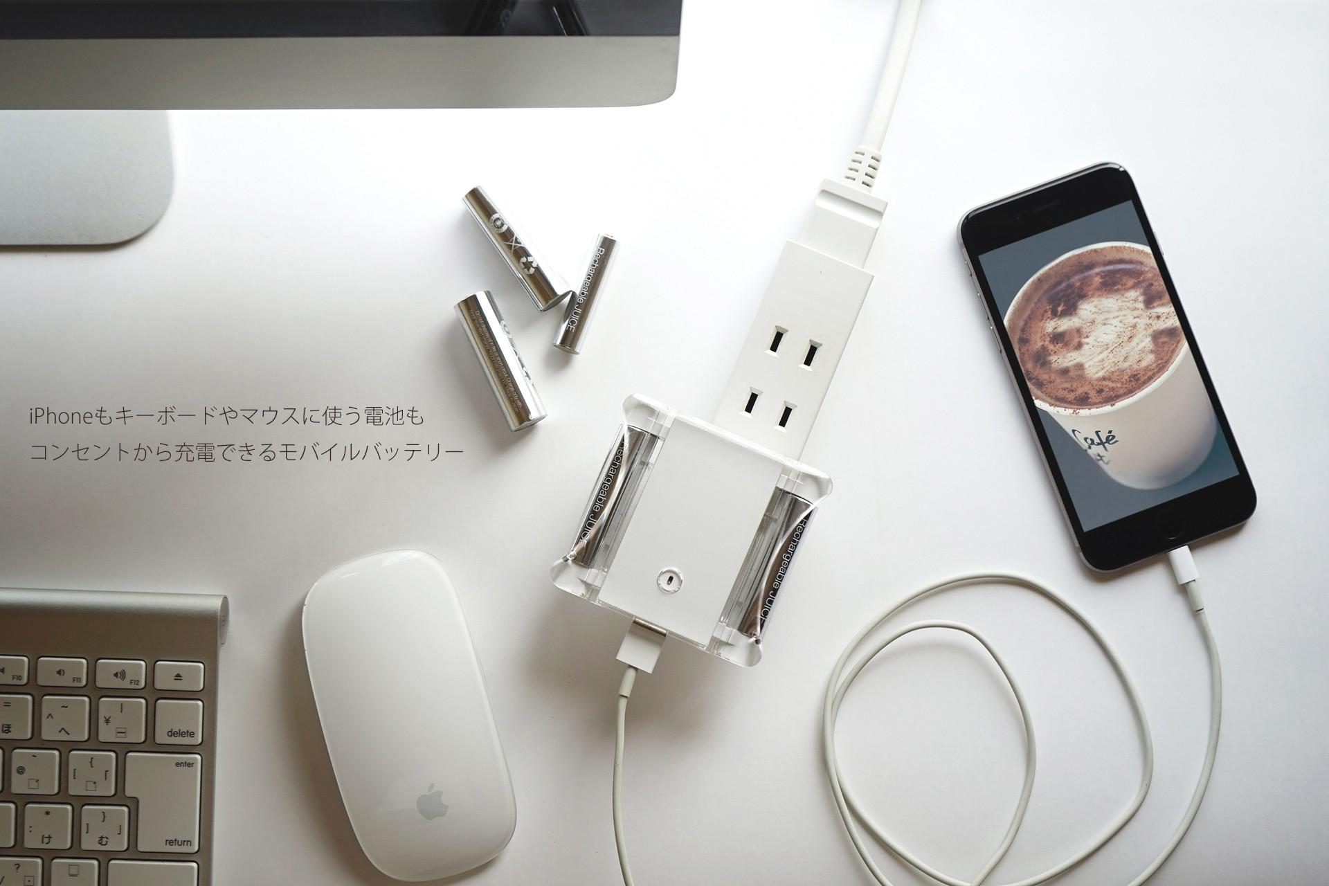 iPhoneも電池もコンセントから充電できるモバイルバッテリー