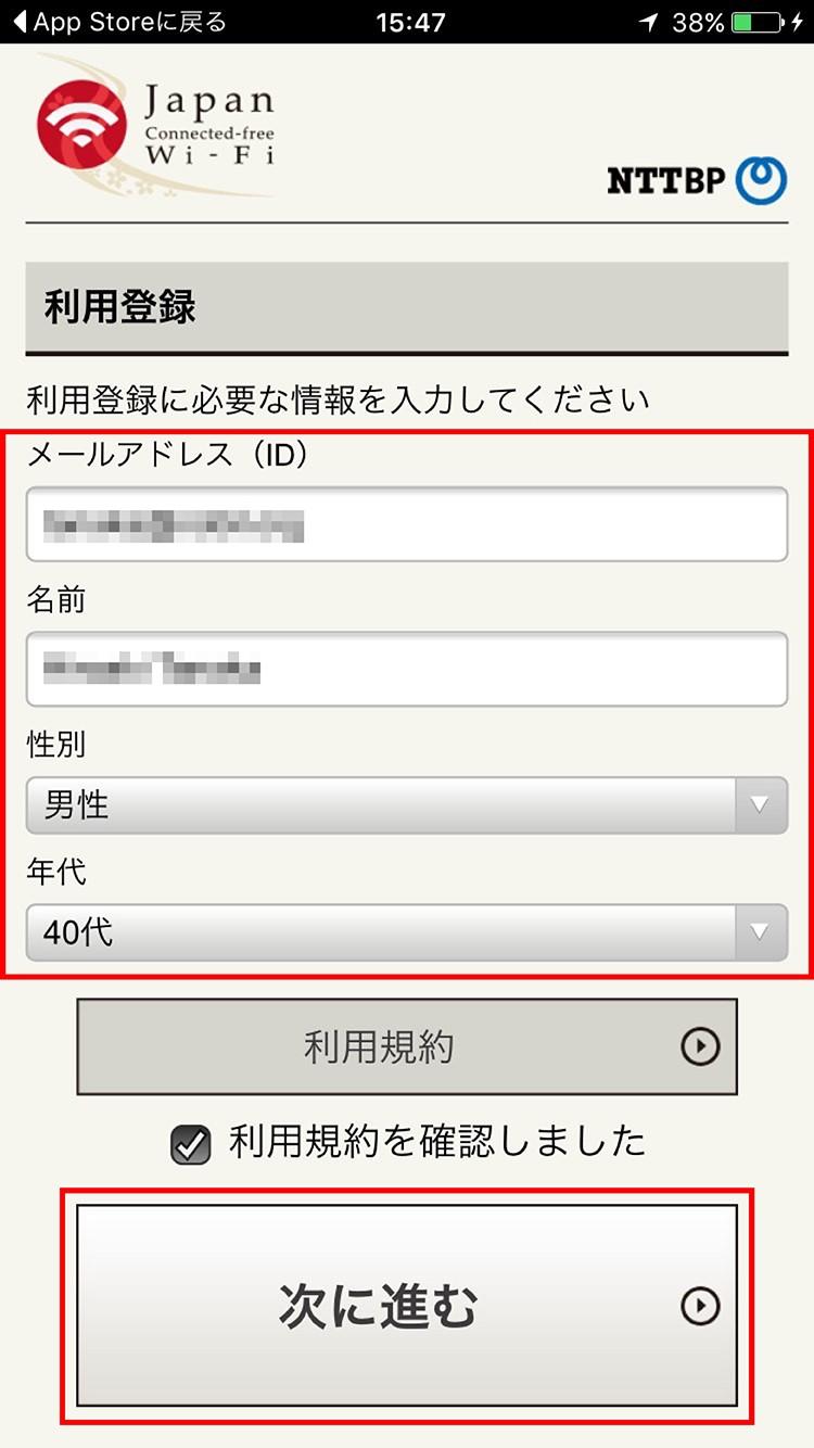 利用登録2.1