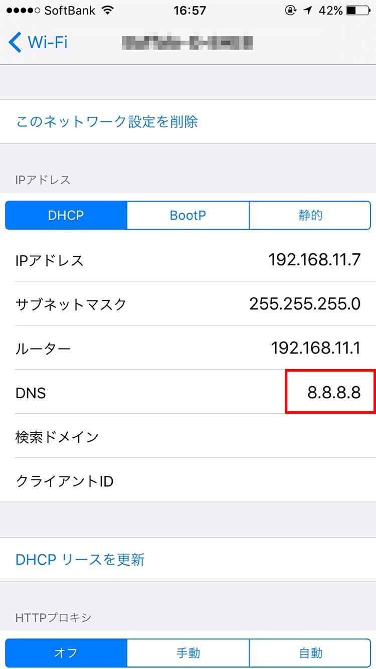 DNS書き換え「8.8.8.8」