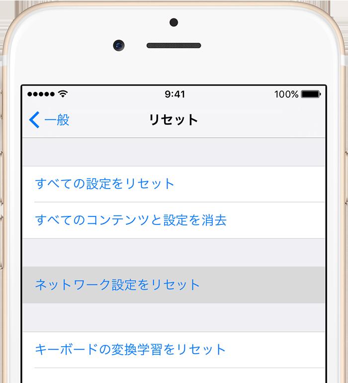 iphone-リセット